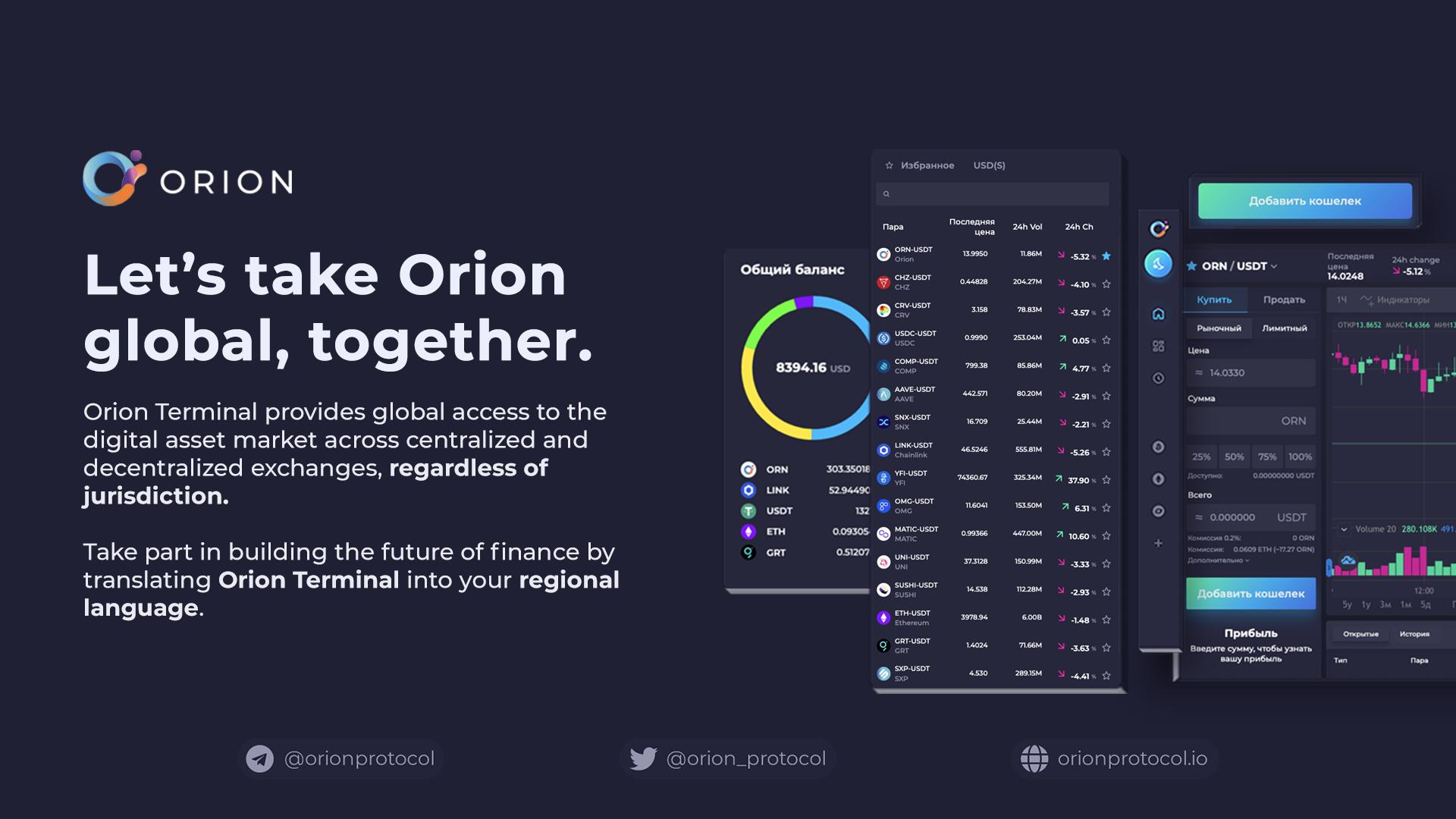 Let's take Orion global, together.